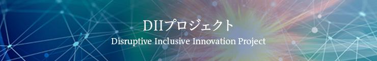 DII_page_top_jp.jpg